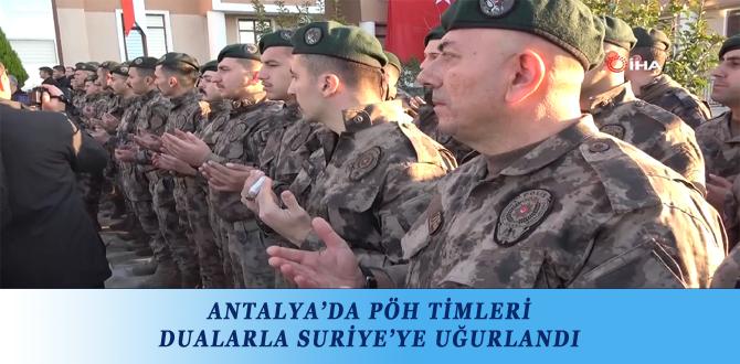 ANTALYA'DA PÖH TİMLERİ DUALARLA SURİYE'YE UĞURLANDI